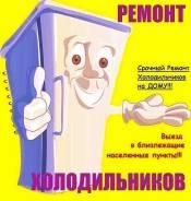 Ремонт Холодильников НА ДОМУ. Заправка фреоном(Гарантия, ЧЕК)
