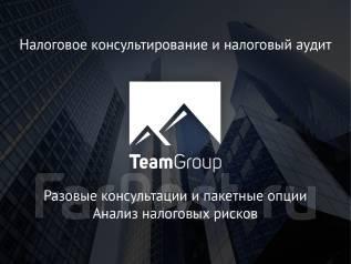 Налоговое консультирование и налоговый аудит. TeamGroup - 9 лет опыта