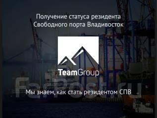 Поможем стать резидентом Свободного порта Владивосток