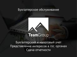 Бухгалтерское обслуживание ИП / ООО