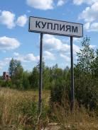 Продается участок ИЖС, 15 соток, с. Куплиям, МО. 1 500 кв.м., собственность, электричество, от агентства недвижимости (посредник)
