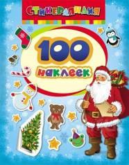 100 наклеек Дед Мороз. Под заказ