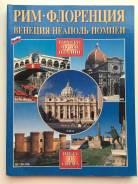 Продам книгу об Итальянских городах