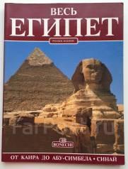 """Продам книгу """"Весь Египет"""""""