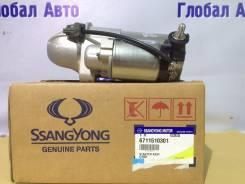 Стартер. SsangYong Kyron SsangYong Rexton SsangYong New Actyon Двигатель D20DTR