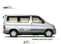 Mazda Bongo Friendee. Продам комплект документов Mazda Bongo Frendi