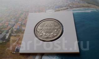 Болгария. Нечастые 50 левов 1940 года. Большая красивая монета! Торг!