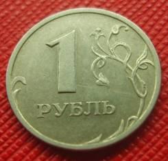 1 рубль 2003 года. Отличная! Редкость! Под заказ!