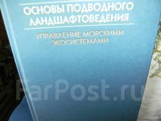 """Продам книгу """"основы подводного ландшафтоведения"""""""