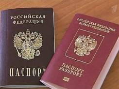 Загранпаспорт. Замена паспорта РФ. 500 р.