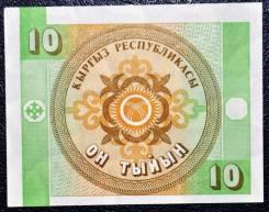 Тыйын Киргизский.