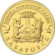 10 рублей 2015 г. Хабаровск ГВС