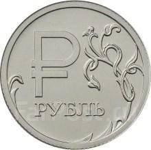 1 рубль Графическое изображение рубля 2014 год