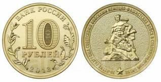 10 рублей 2013 год 70 лет разгрома фашистских войск.