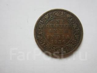 Британская Индия 1/4 анны 1936 года.