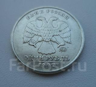 1 рубль 1999 года - ММД