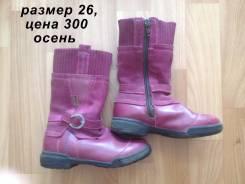 Сапоги. 26