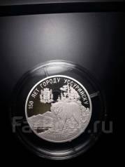 150 лет Уссурийску. Жетон. серебро.