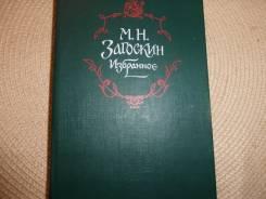 М. Н. Загоскин. Избранное. Историч. романы