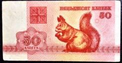 Копейка Белорусская.