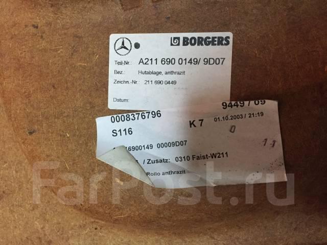 Полка в салон. Mercedes-Benz E-Class, W211