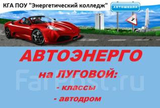 """Автошкола """"Автоэнерго"""" на Луговой. Акция!"""