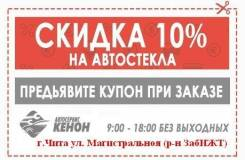 Стекло лобовое. Honda: 3.5RL, Accord, 2.5TL, 145, 3.2TL, 1300, Accord Aerodeck, Accord Crosstour, Accord Inspire, Accord Tourer, Acty, Acty Truck, Air...