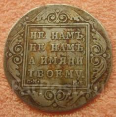 1 рубль 1798 года. Серебро. Под заказ!