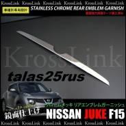 Накладка на 5-ю дверь Nissan Juke ( НЕРЖ. ХРОМ ) Качество. Nissan Juke, NF15, F15