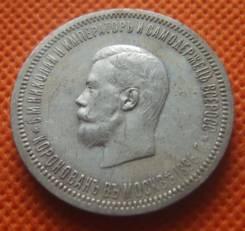 1 рубль 1896 года. Коронация Николая II. Серебро. Редкость! Под заказ!