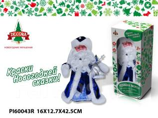 Большой Дед Мороз- музыкальный!