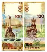 Памятная банкнота, посвящённая вхождению в состав Российской Федерации