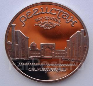5 рублей 1989 год СССР Регистан Proof