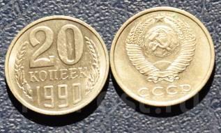 СССР, 20 копеек 1990 года