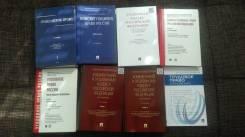 Учебная литература по юриспруденции