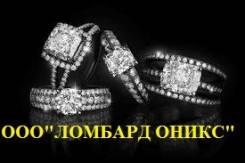 Бриллиант. Займ под залог ювелирных изделий с бриллиантами