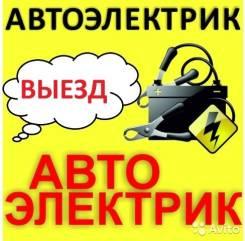 Автоэлектрик + установка автосигнализаций, автомагнитол
