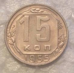 15 копеек 1955 года. Качественная!