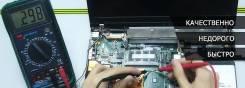 Качественный ремонт Ноутбуков и Компьют-ров ! Скидки от 15 до 50 %