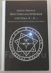 Джеймс Эшелман. Мистико-магическая система А. ·. А. ·.