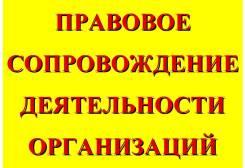 Правовое сопровождение организаций в г. Комсомольске-на-Амуре