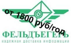 Электронная отчетность в ИФНС, ПФР, ФСС, тогс от 1500 руб