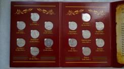 5 руб. Города - столицы комплект 14 монет в альбоме