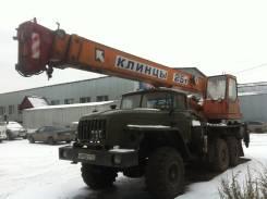 Клинцы КС-55713-3К. Кран КС-55715-3К-1, 2007 г. в., 11 150 куб. см., 25 000 кг., 21 м.