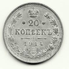 20 копеек 1914 года серебро UNC Хорошая