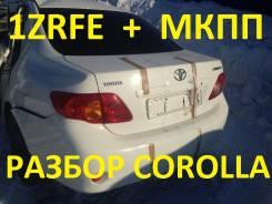 Задняя часть автомобиля. Toyota Corolla, NDE150, ZZE142, NRE150, ZRE151, ZRE152, 150 Двигатели: 1ZRFE, 1NDTV, 1NRFE, 1ZZFE, 2ZRFE