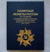 Набор 70 лет Победы +Крымские -26 монет . В альбоме-книге