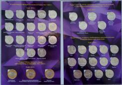 5 руб. 70 лет Победы, Крымские , Города-столицы (40 монет) в альбоме