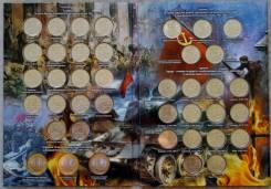 5 руб. Города-столицы, 70 лет Победы, Крымские . (40 монет) в альбоме