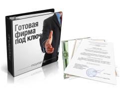 Юридические услуги. Регистрация ООО